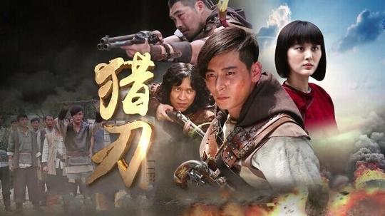 猎刃(2015年电视剧)
