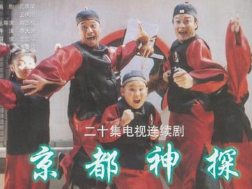 京都神探 马崇乐