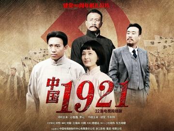 中国1921 袁文康
