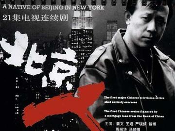 北京人在纽约 王姬