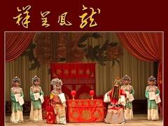 京剧:龙凤呈祥