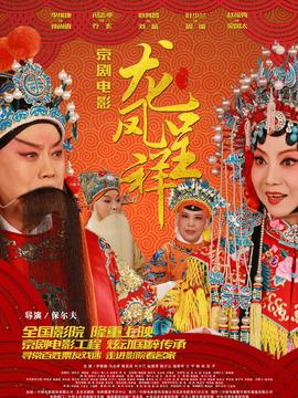 京劇:龍鳳呈祥