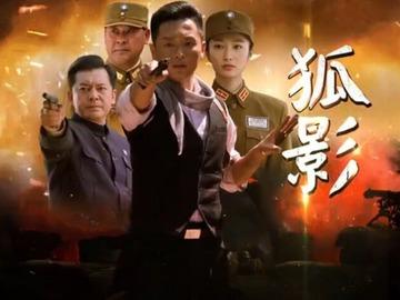 狐影 杨清文