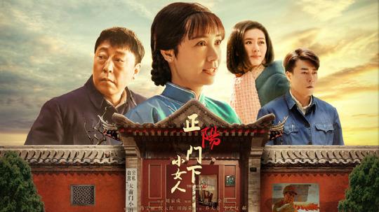 正阳门下小女人(2018年电视剧)