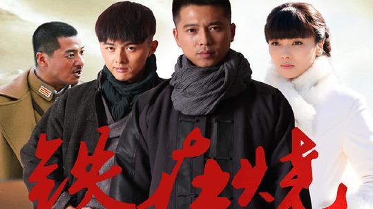 铁在烧(2015年电视剧)