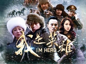 我是英雄 赵子惠