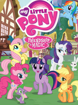 大发快3的小马驹:友谊大魔法第一季