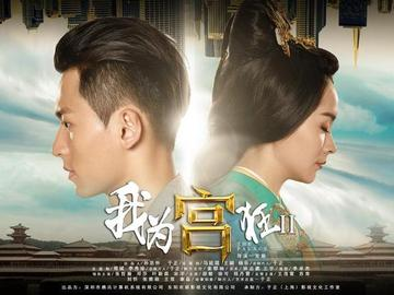 我为宫狂2 刘忻
