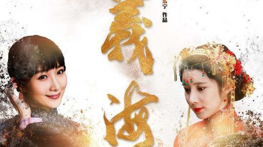 义海(2017年电视剧)