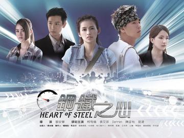 钢铁之心 庹宗华