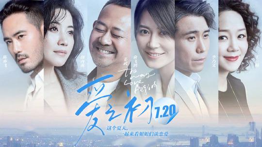 爱之初(2020年电视剧)