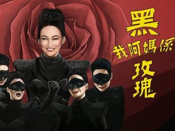 我阿妈系黑玫瑰 惠英红