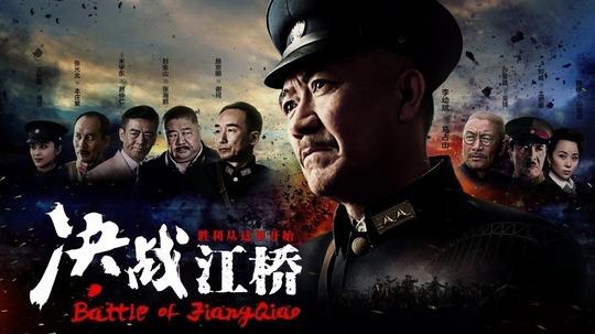决战江桥(2016年电视剧)