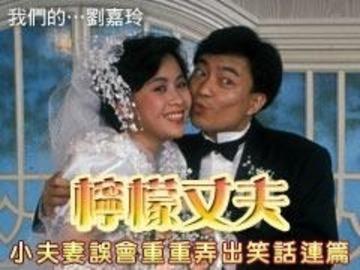 柠檬丈夫 刘嘉玲