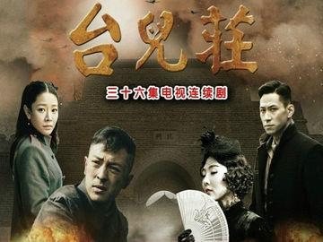 铁血台儿庄 姜宏波