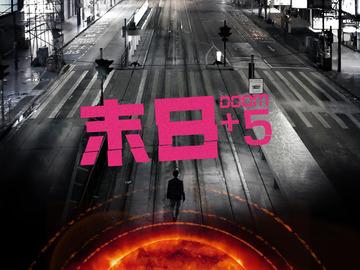 末日+5 姜皓文