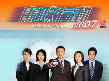 廉政行动2007 梁汉文