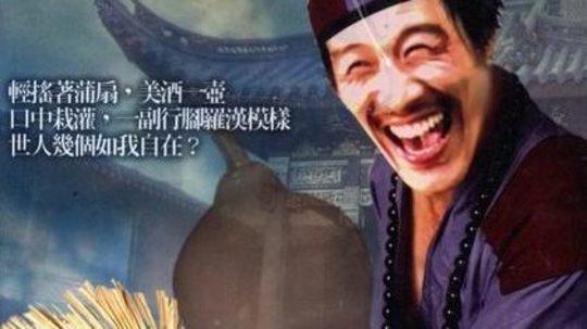 济公外传(1988年电视剧)