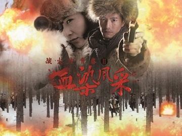 战火中青春之血染风采 刘威
