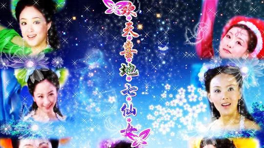 欢天喜地七仙女(2005年电视剧)