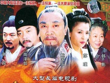 中国传世经典名剧 鲍国安