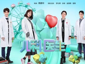 儿科医生 凌潇肃