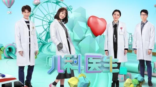 儿科医生(2017年电视剧)