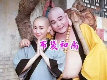 布袋和尚 王明台