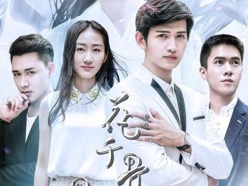 花千骨2015 刘秋实