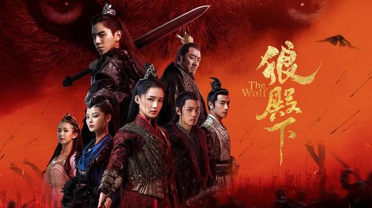 狼殿下(2020年电视剧)