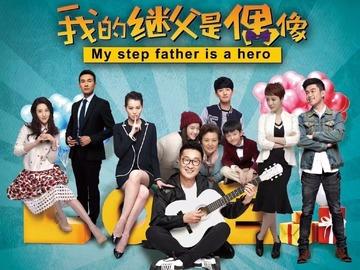 我的继父是偶像 李菁菁