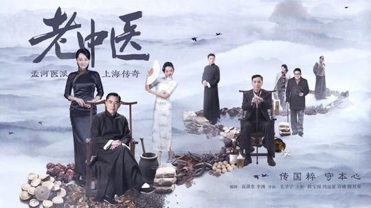 老中医(2019年电视剧)