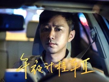 午夜计程车2 王佑硕