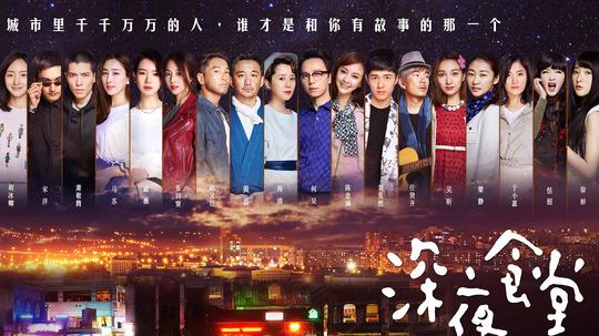 深夜食堂(2017年电视剧)