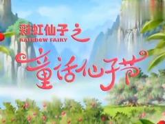 彩虹仙子之童话仙子节