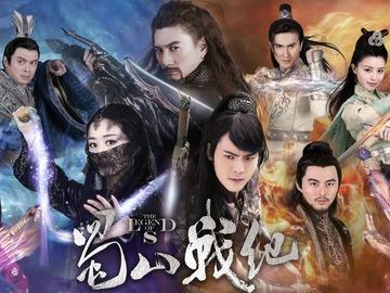 蜀山戰紀第五季 高偉光