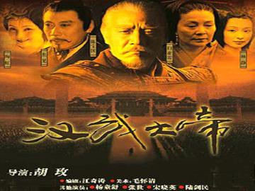 汉武大帝 杨亚洲