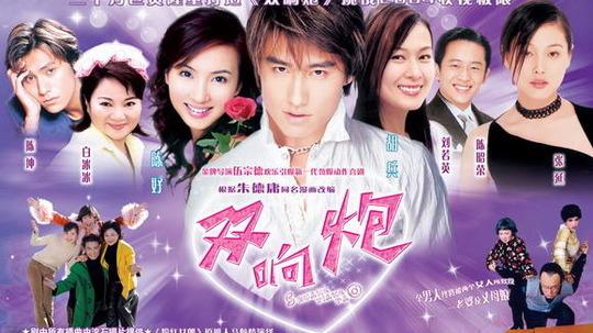双响炮(2005年电视剧)