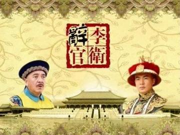 李卫辞官 刘思彤