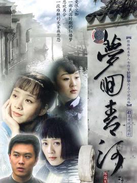 梦回鹿鼎记电视剧1_梦回青河剧情介绍(1-41全集)_电视剧_电视猫