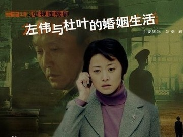 左伟与杜叶的婚姻生活 吴刚