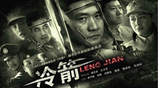 冷箭(2009年电视剧)