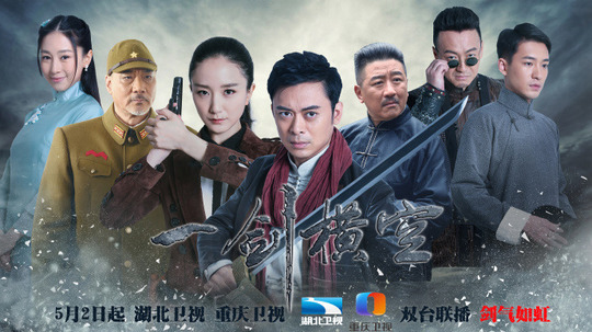 一剑横空(2017年电视剧)