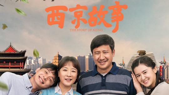 西京故事(2016年电视剧)