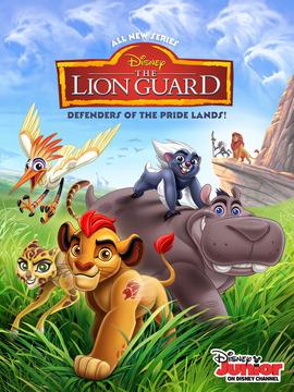 狮子护卫队