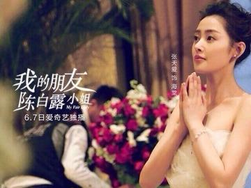 我的朋友陈白露小姐 张天爱