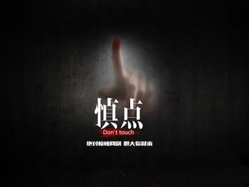 慎点第一季 杨青倩
