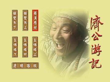 济公游记 游本昌