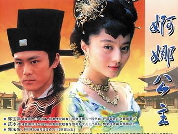 婀娜公主 刘文治
