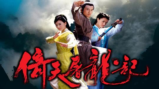 倚天屠龙记苏有朋版(2003年电视剧)